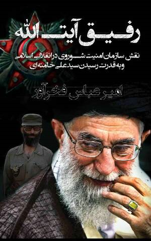 Comrade Ayatollah