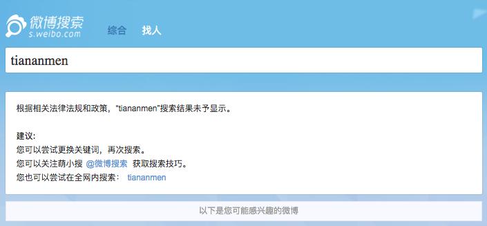 Weibo Tiananmen censorship screen capture