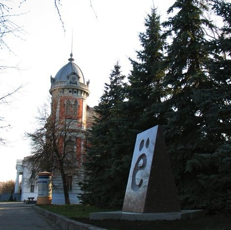 The monument to 'yo' in Ulyanovsk, Russia