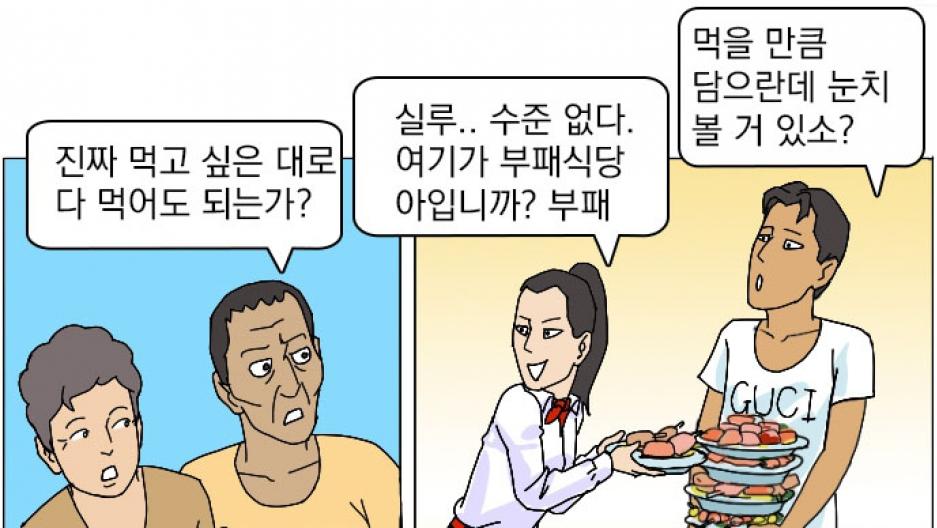 Korean Comic