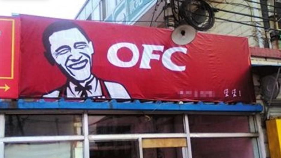 obama_fried_chicken_2011_10_06.png?itok=