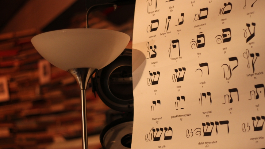 A Yiddish alphabet chart at the Yiddish museum-library.