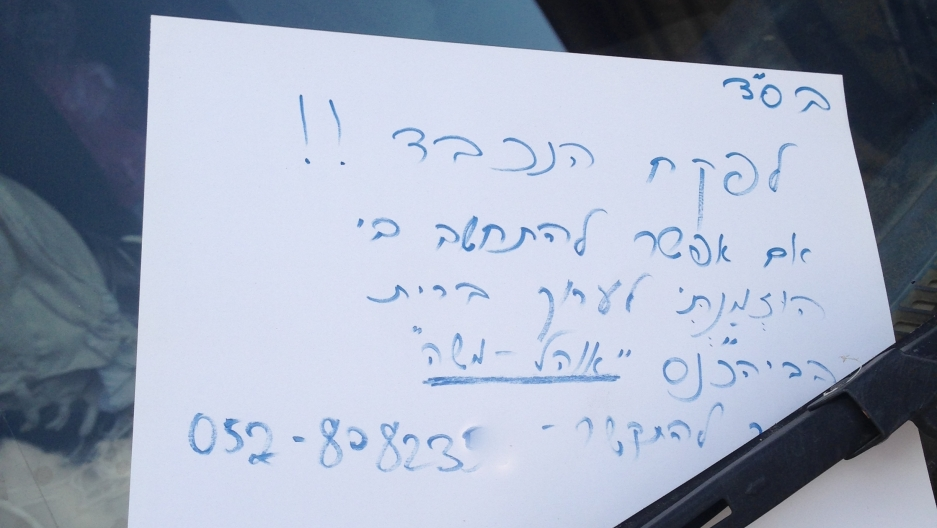 """""""With God's help — honorable officer!! If you could be considerate, I was invited to perform a circumcision at the Ohel Moshe Synagogue. Please call 052-XXXXXXX."""""""