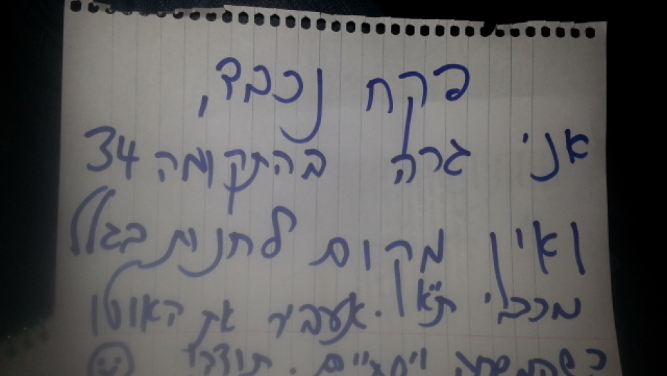 """""""Honorable officer, I live on 34 Hatkuma and there's nowhere to park because of the Maccabi Tel Aviv soccer game. I'll move my car when the game's over. Thanks!"""""""