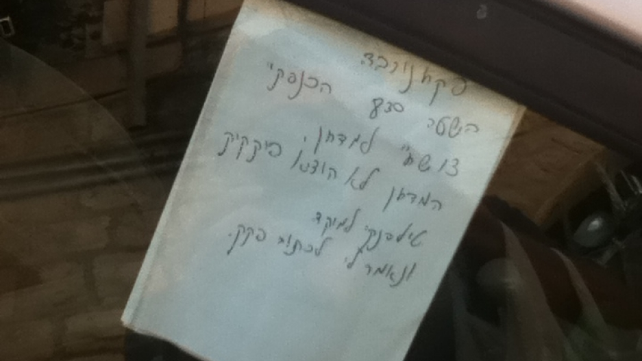 """""""Honorable officer, it's 8:30 a.m. I put 13 shekels in the pay station. It didn't print out a stub. I called the hotline. I was told to write a note."""""""