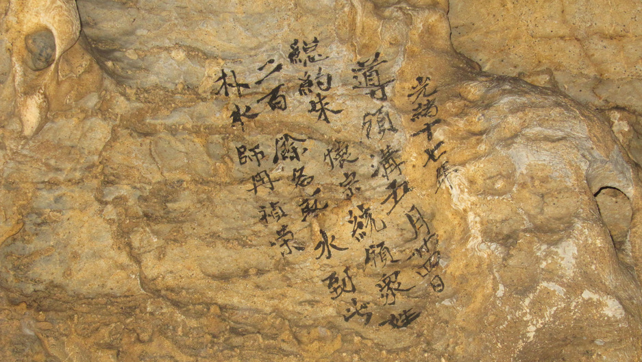 This 1891 inscription talks about a local mayor leading more than 200 people to the cave to get water and pray for rain.