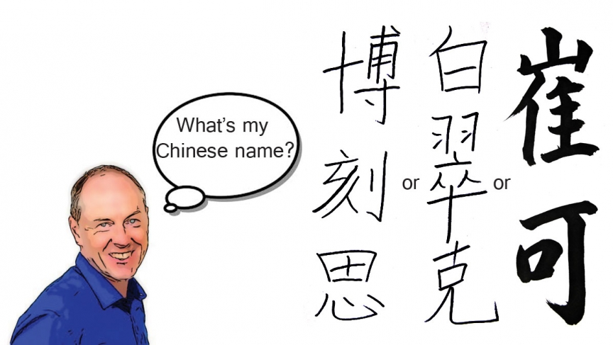 I have been given three Chinese names. Which one should I use?