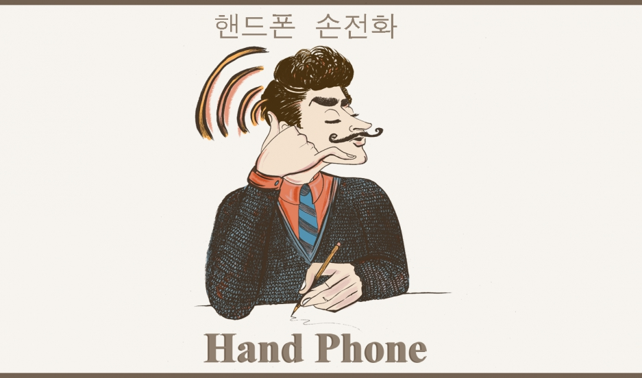 hand phone illustration by  Leslie Agan