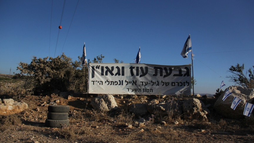 A sign at the entrance to Giv'at Oz veGa'on, a new outpost established by Israeli settlers in the West Bank in the name of three teenagers killed in June.