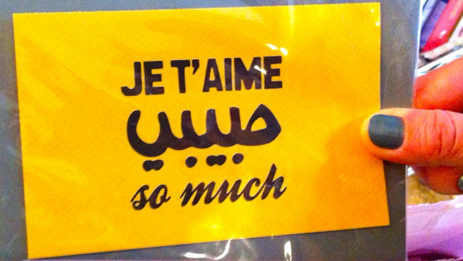 Sign in Beirut celebrating the hybrid Arabic/French/English that many Lebanese like to speak.