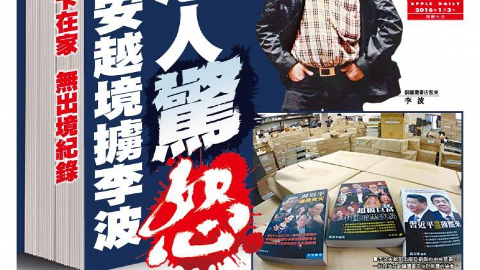 Front-page article on missing Chinese bookseller