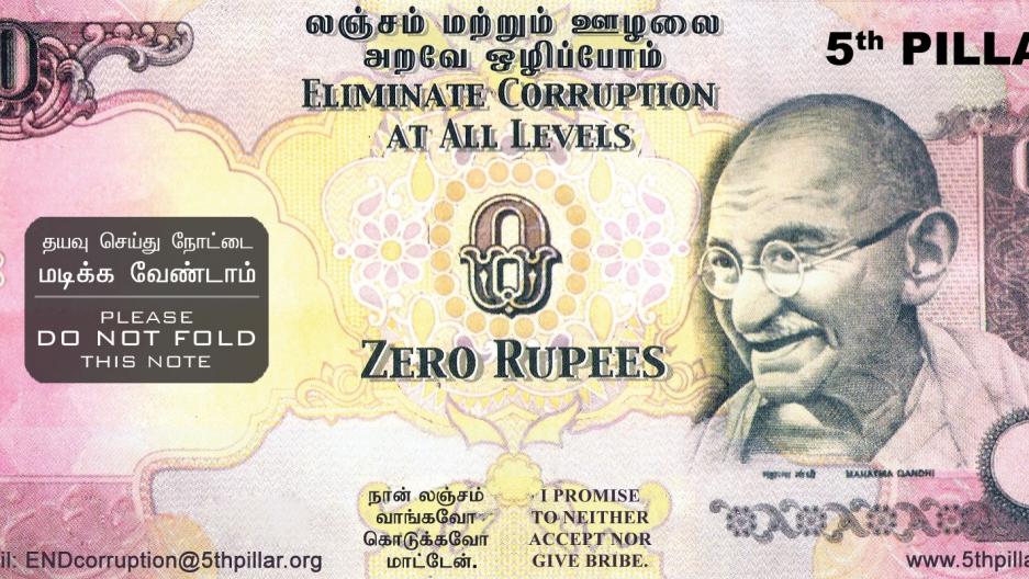 Zero Rupee Note