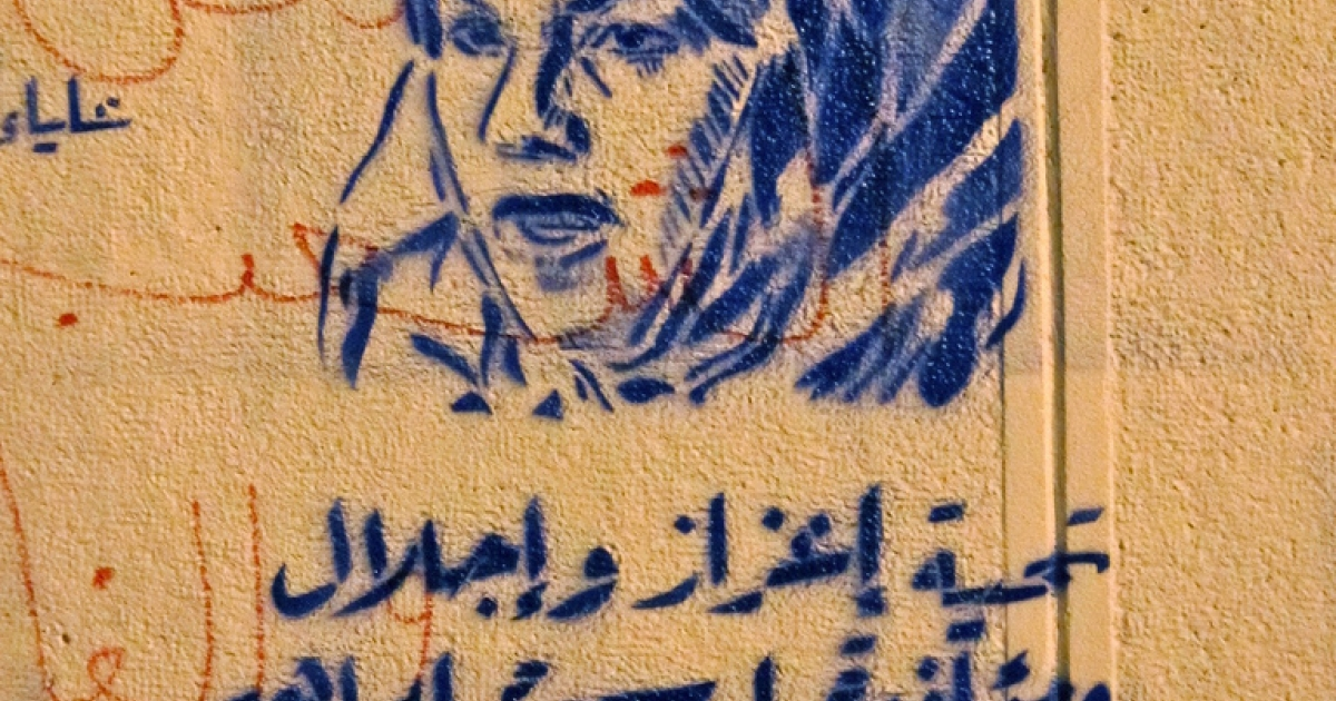 Graffiti in Cairo reads,