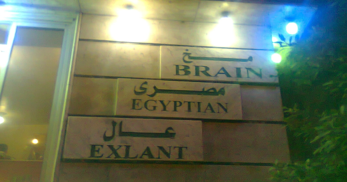 A restaurant in downtown Cairo advertises