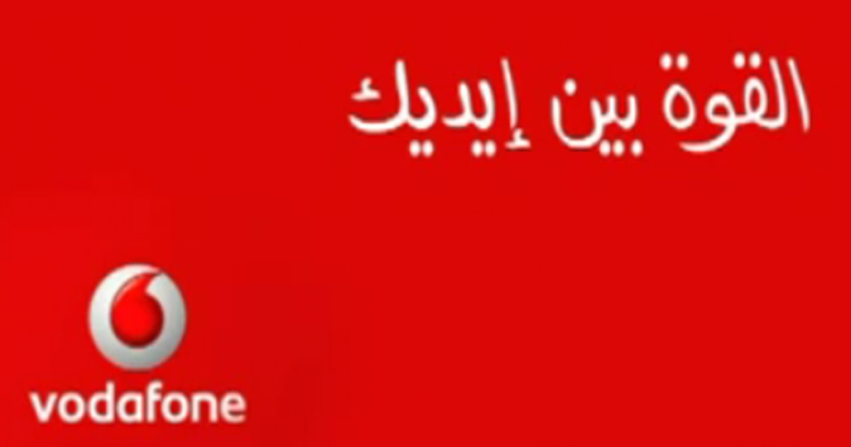 The tag line for Vodafone Egypt's January 1 video ad campaign is literally
