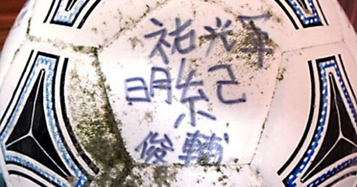 The National Oceanic and Atmospheric Administration released this photo of Japanese writing found on a soccer ball from a school in the strike zone of the March, 2011 tsunami. It washed up on a remote Alaskan island recently.</p>
