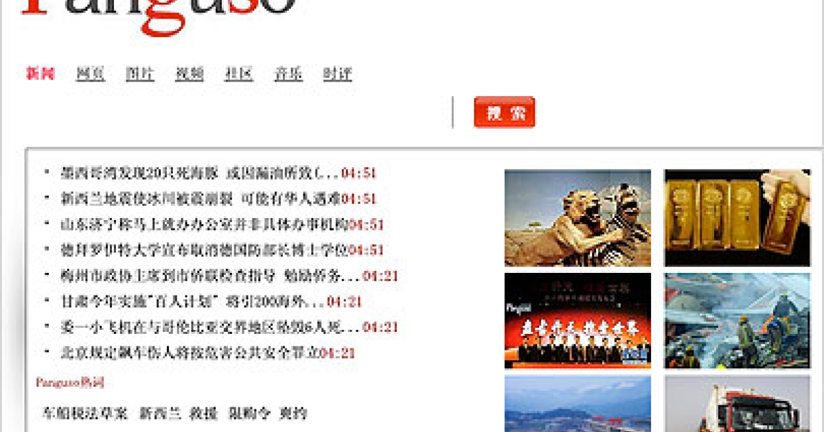 A screen grab of China's new search engine Panguso</p>