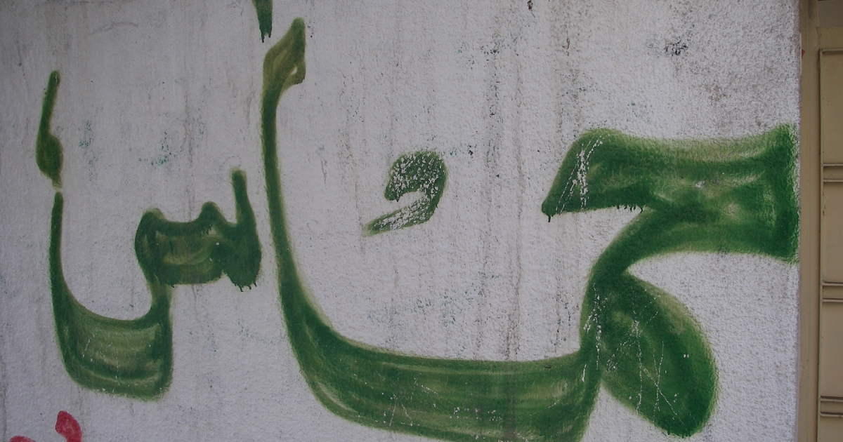 This is &quot;Hamas&quot; written in Arabic. The movement&#039;s name can be seen on many walls throughout the city. (Thodore May/GlobalPost)</p>