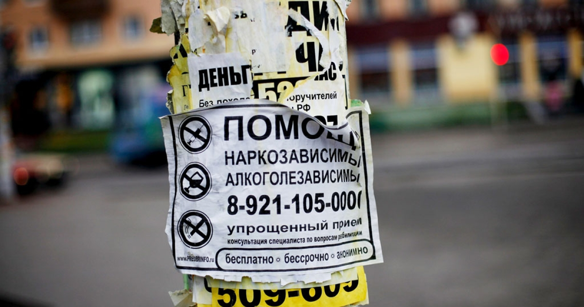 A poster offering help for drug addicts and alcoholics is stuck to a lampost on October 29, 2011 in Kaliningrad, Russia.</p>