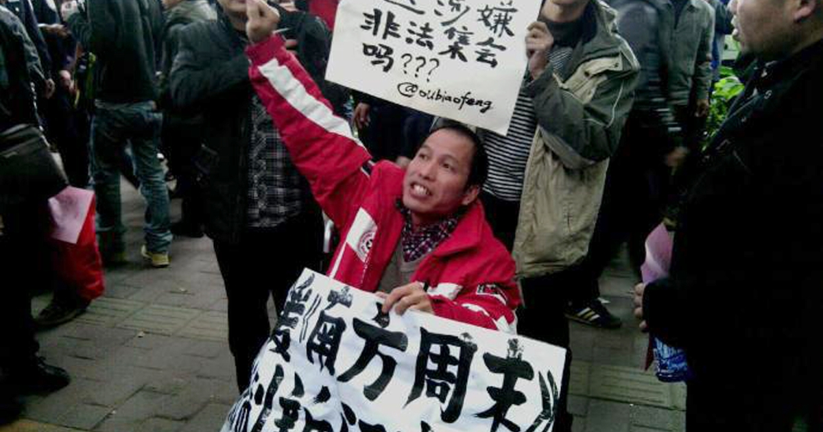 Demonstrators call for press freedom in support of the Southern Weekend newspaper outside the company's office building in Guangzhou, on Jan. 8, 2013.</p>