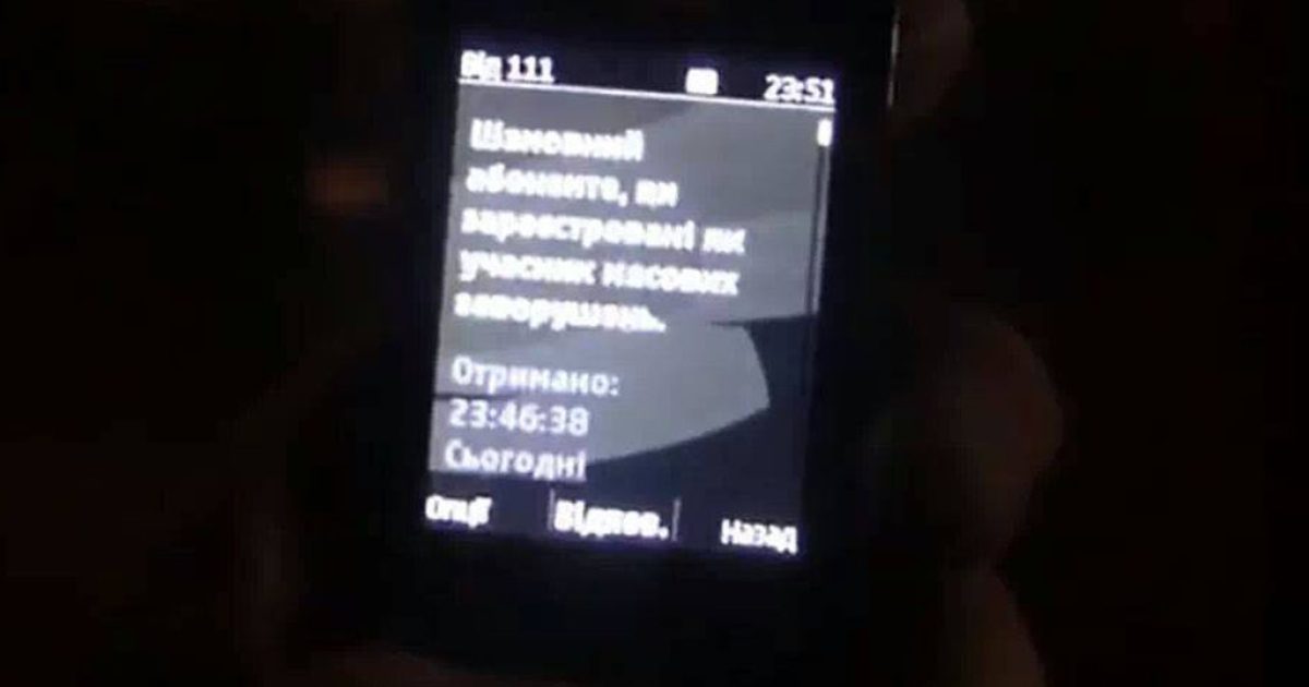 This screengrab from the Facebook account of Ukrainian Spilno TV shows a text message sent by the government to protesters in Kiev, warning them