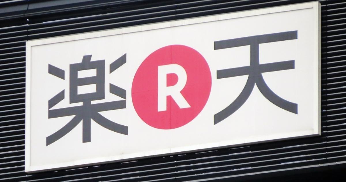 Japanese e-commerce giant Rakuten's logo in Tokyo, March 18, 2014.</p>