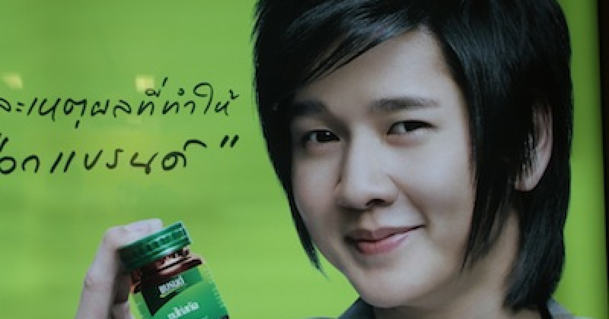 Bangkok subway display ad for liquid chicken essence.</p>