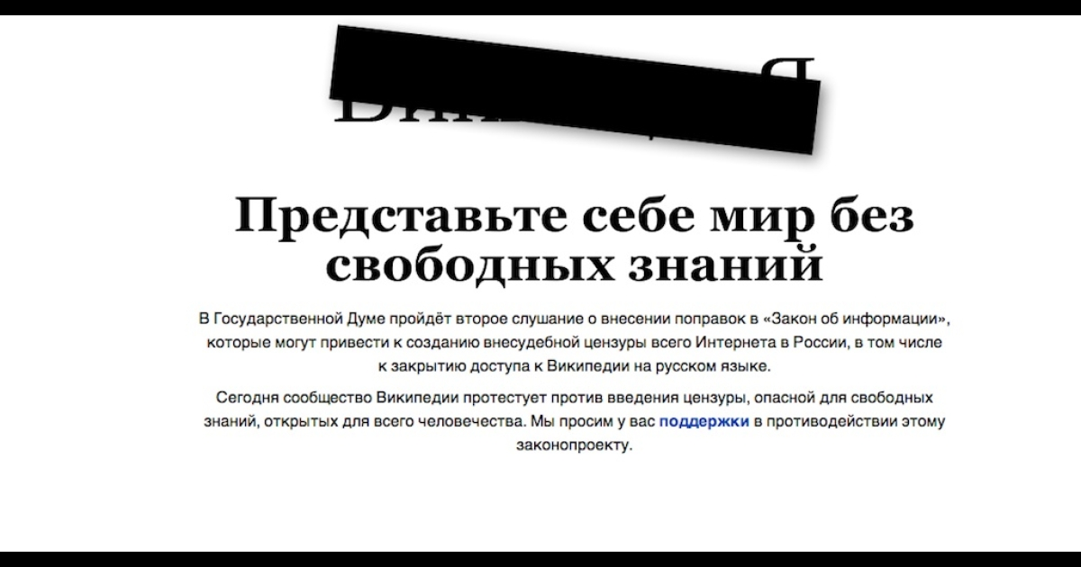 Visitors to Russia's Wikipedia site Tuesday are greeted with this message protesting a proposed censorship bill being reviewed by the state Duma.</p>