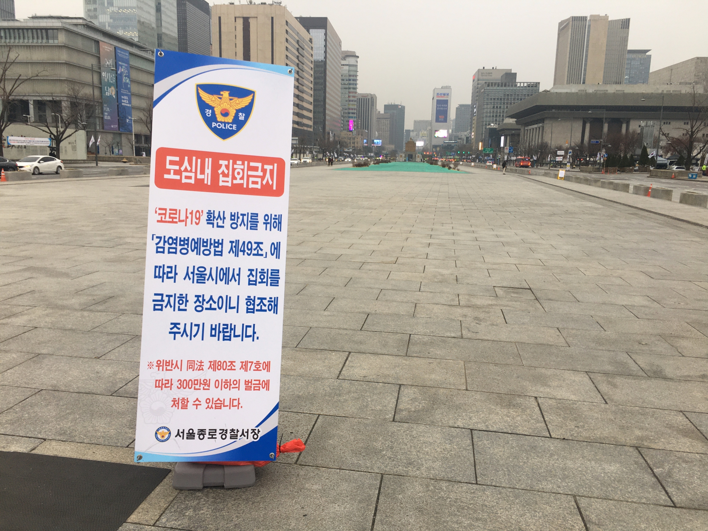 Seoul, South Korea, has banned protests during the coronavirus outbreak. A sign warns that violators will be fined nearly $3,000.