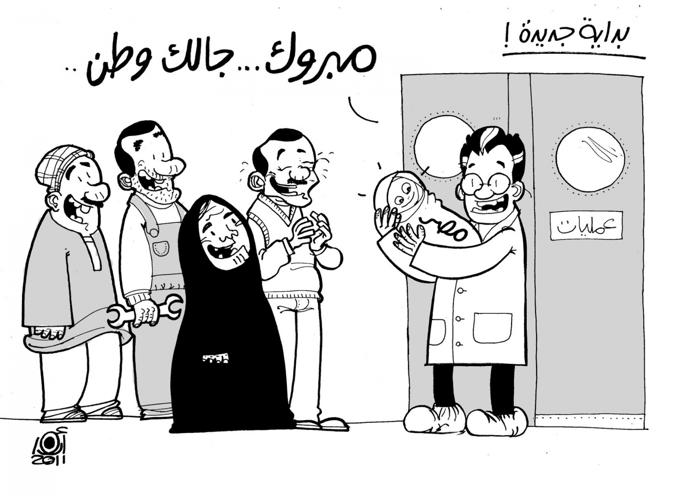 """""""Congratulations, you got your country back!"""" by Anwar, Egypt, 2011."""