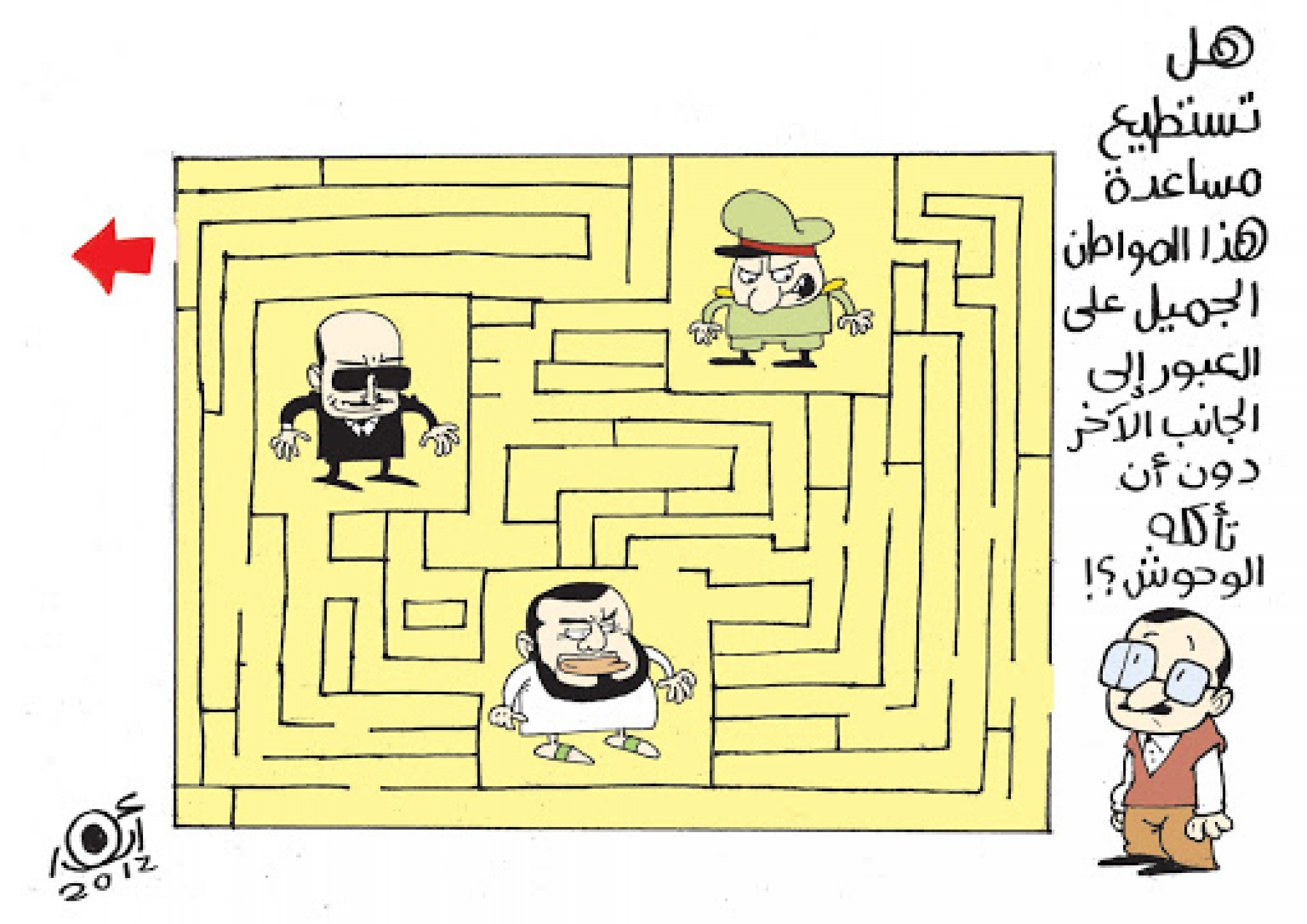 """Yellow maze with the words """"Dear reader, can you help this poor citizen make his way through these monsters?"""" by Anwar, Egypt, 2012."""