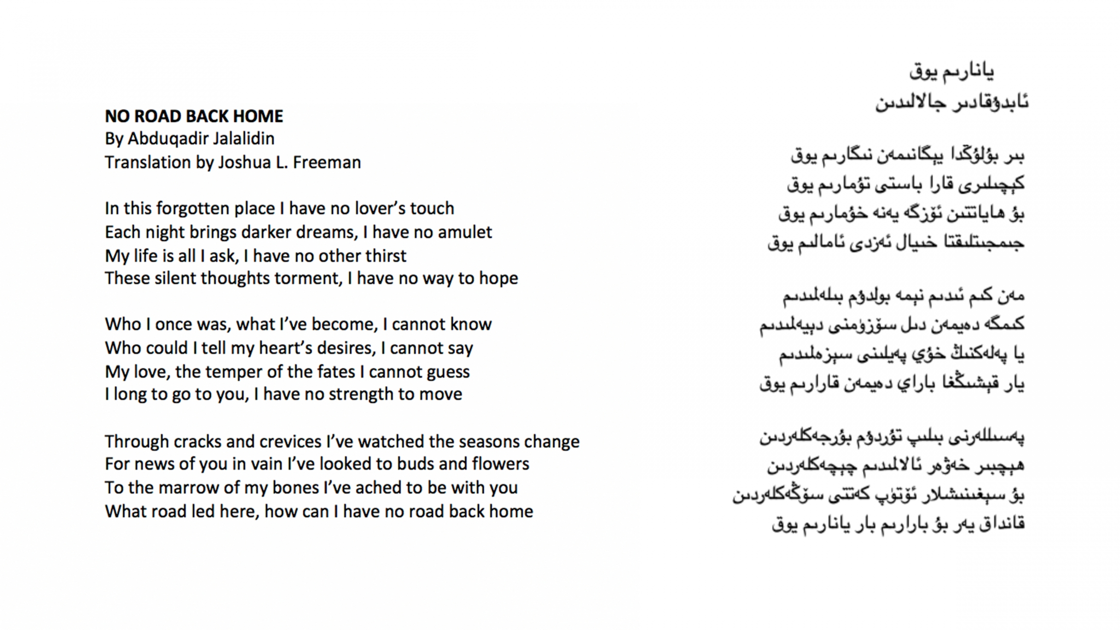 """""""No Road Back Home,"""" by Abduqadir Jalalidin, in English (left) and Uighur (right)."""