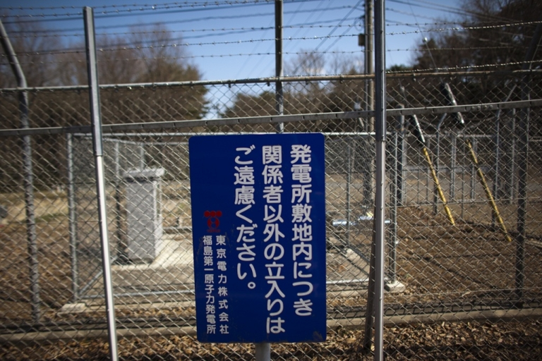 <p>Fukushima Nuclear Power Plant sign is seen in front of the fence about 1.5 km away from the power plant, on April 12, 2011 in Futaba Town, Fukushima Prefecture, Japan. Japan's Nuclear and Industrial Safety Agency today confirmed that the crisis alert level has been raised from level five to seven, the highest level on the scale. Officials have said despite the level being equal to that of Chernobyl in 1986 that the situation had not become more critical.</p>